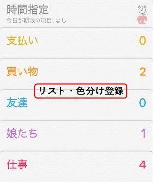 iPhone修理・買取・格安SIM|Dapple名古屋栄店|リマインダー1(W314×H374).jpg