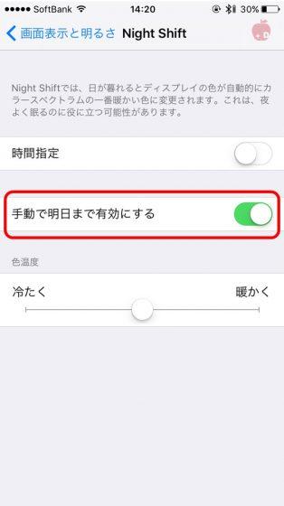 iPhone修理・買取・格安SIM|Dapple名古屋栄店|Night Shift2
