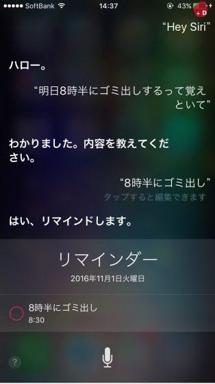 iPhone修理・買取・格安SIM|Dapple名古屋栄店|リマインダー5.jpg