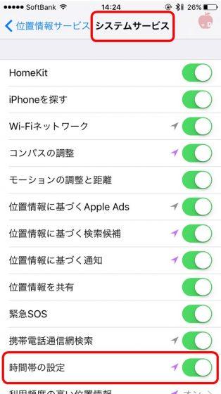 iPhone修理・買取・格安SIM|Dapple名古屋栄店|Night Shift5