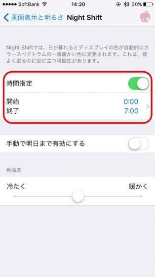 iPhone修理・買取・格安SIM|Dapple名古屋栄店|Night Shift1