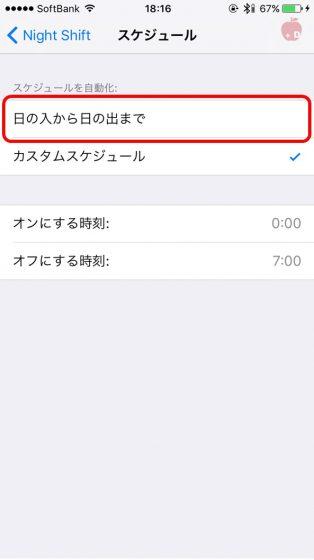 iPhone修理・買取・格安SIM|Dapple名古屋栄店|Night Shift4