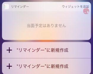 iPhone修理・買取・格安SIM|Dapple名古屋栄店|リマインダー6(W314×H270).jpg