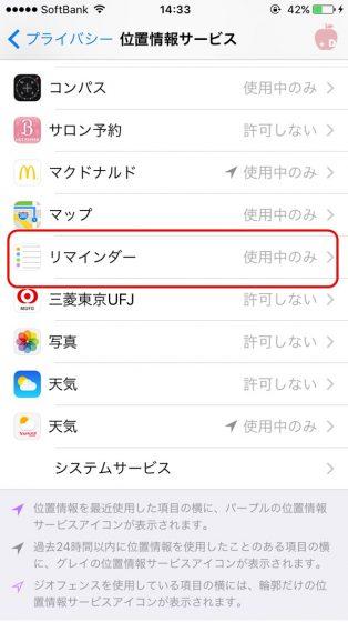 iPhone修理・買取・格安SIM|Dapple名古屋栄店|リマインダー4.jpg