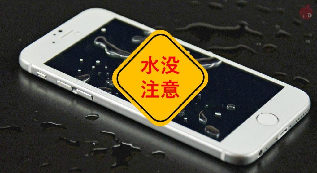 iPhoneの水没時の対処方法や応急処置方法について、水没は時間勝負です。