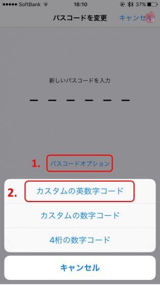 iPhone修理・買取・格安SIM|Dapple名古屋栄店|オプションパスコード1.jpg