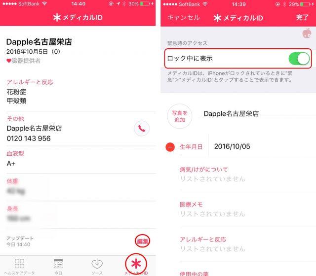 iPhone修理・買取・格安SIM|Dapple名古屋栄店|メディカルID2(W640×H560).jpg