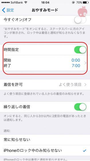iPhone修理・買取・格安SIM|Dapple名古屋栄店|おやすみモード3.jpg