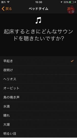iPhone修理・買取・格安SIM|Dapple名古屋栄店|ベッドタイム6.jpg