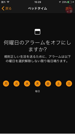 iPhone修理・買取・格安SIM|Dapple名古屋栄店|ベッドタイム3.jpg