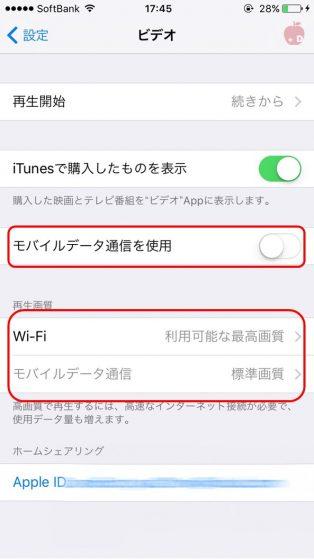 iPhone修理・買取・格安SIM|Dapple名古屋栄店|ios10新機能3.jpg