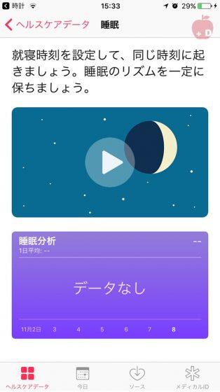 iPhone修理・買取・格安SIM|Dapple名古屋栄店|ベッドタイム11.jpg