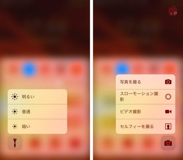 iPhone修理・買取・格安SIM|Dapple名古屋栄店|ios10新機能2(W640×H560).jpg