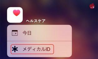 iPhone修理・買取・格安SIM|Dapple名古屋栄店|メディカルID1(W314×H190).jpg
