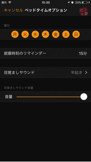 iPhone修理・買取・格安SIM|Dapple名古屋栄店|ベッドタイム9.jpg