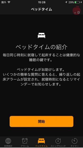 iPhone修理・買取・格安SIM|Dapple名古屋栄店|ベッドタイム1.jpg