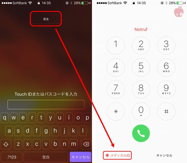 iPhone修理・買取・格安SIM|Dapple名古屋栄店|メディカルID3(W640×H560).jpg