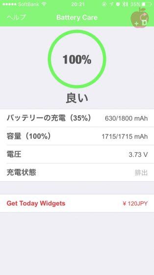 iPhone修理・買取・格安SIM|Dapple名古屋栄店|Battery Care1.jpg