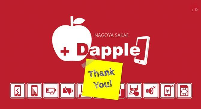 沢山のご来店ありがとうございました、iPhone修理Dapple栄店